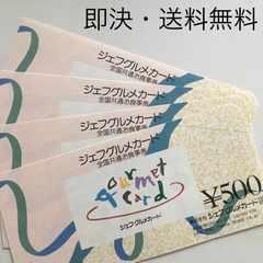 【送料無料・即決】ジェフグルメカード4枚(2000円分)