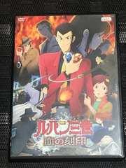 【DVD】ルパン三世 血の刻印 永遠のmermaid【レンタル落ち】