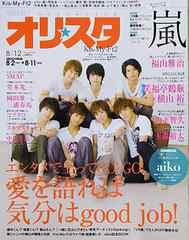 Kis-My-Ft2★2013.8/12号★オリスタ