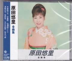 ◆迅速無休◆新品◆原田悠里◆全曲集◆全12曲◆演歌