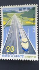 鉄道100年記念20円切手1枚新品未使用品 山陽新幹線