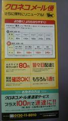 クロネコメール便 送料表 1円スタート 1スタ 当時物