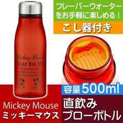 ミッキーマウス ブローボトル 直飲み水筒 マグボトル PTY5 Sk801