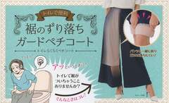送料無料■新品トイレらくらくペチコート ピンクベージュ LL〜3L