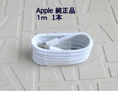 Apple 純正品ライトニングケーブル