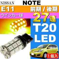 ノート ウインカー T20シングル球 27連 LED アンバー 1個 as54