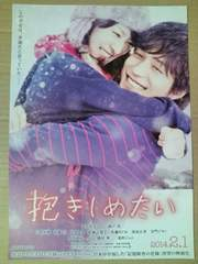 映画「抱きしめたい」チラシ10枚�@ 北川景子 錦戸亮 関ジャニ∞