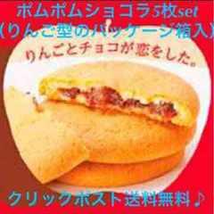 送料無料 柏屋 ポムポムショコラ 5個  箱入り 洋菓子