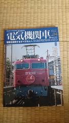 送料込!電気機関車エクスプローラ04。