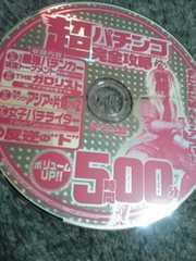 超パチンコ完全攻略 2015年2月号 付録DVD