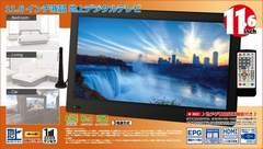 HDMI入力端子搭載 11.6型地上デジタルTV番組録画機能3電源対応