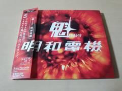 明和電機CD「魁(さきがけ)」●