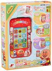 アンパンマン 3モードでにこにこスマートフォン 送料無料