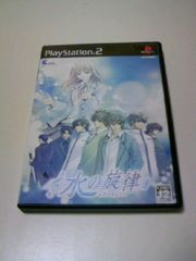 即決 PS2 水の旋律 / プレイステーション2 ゲームソフト アドベンチャーゲーム