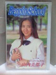 山内美都子テレホンカードBeppin-School