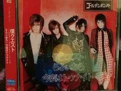 超レア!☆ゴールデンボンバー/僕クエスト☆初回盤A/CD+DVD超美品