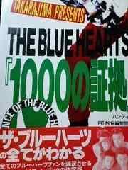 絶版【ザ・ブルーハーツ】1000の証拠・甲本ヒロト・真島昌利