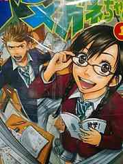 【送料無料】ヤンキー君とメガネちゃん 全23巻完結《少年漫画》