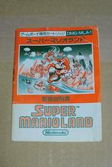 ゲームボーイ スーパーマリオランド 説明書 スーパーマリオ GB