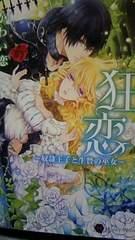 狂恋〜奴隷王子と生贄の巫女〓かわい恋〓ハニー文庫