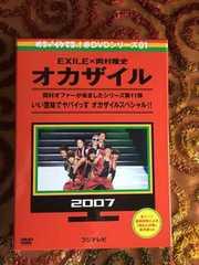 EXILE オカザイル1巻 2巻セット!