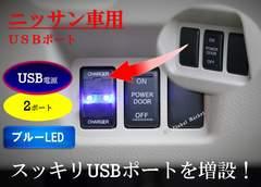 送料無料☆ニッサン車用/USB電源ポートx2搭載