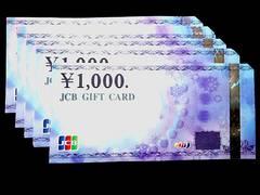 ◆即日発送◆41000円 JCBギフト券カード★各種支払相談可