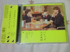 CD+DVD 乃木坂46 バレッタ Type-A
