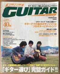 GO!GO!GUITAR 2008年1月号 ギタースコア40曲掲載 切手払い可能