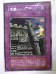 遊戯王カード(城壁)