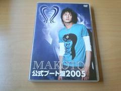 越中睦士DVD「公式ブート盤DVD」(リュシフェルΛucifer MAKOTO