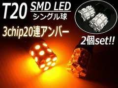 T20ウェッジSMDLED20連アンバー2個/ウィンカー