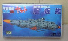 バンダイ 宇宙戦艦ヤマト メカコレクション 地球防衛軍艦隊 駆逐艦