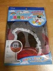★新品 扇風機カバー ディズニー ミッキーマウス 直径35センチ★