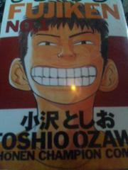 【送料無料】フジケン 全22巻完結セット《少年コミック》