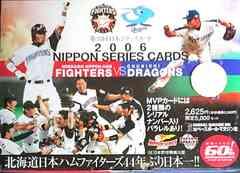 [未開封]BBM.2006日本シリーズカードセット・北海道日本ハムvs中日ドラゴンズ