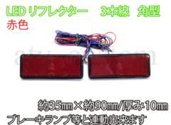 ATV 中華トライク LEDリフレクター 赤レンズ 角型 2個セット
