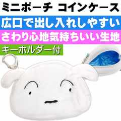 クレヨンしんちゃん シロ ミニポーチ 財布 キーリング付 Un003