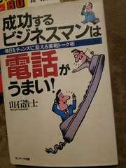 成功するビジネスマンは電話がうまい山石浩士営業実践トーク術