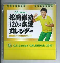 ☆C.C.レモン 松岡修造 2017年120%本気カレンダー