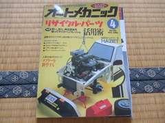 オートメカニック �bQ50 1993 4月号