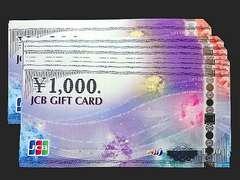 ◆即日発送◆17000円 JCBギフト券カード新柄★各種支払相談可