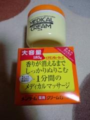 新品メンターム薬用、メディカルクリームG1円、1スタ