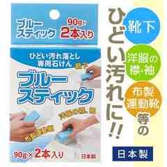 洗濯石鹸  ブルースティック 90g×2本 送料無料