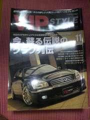 VIPSTYLEビップスタイルVIPcarビップカー2005年11月号  送料込み