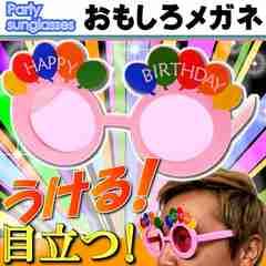 パーティーサングラス おもしろメガネ happy bithday ms170