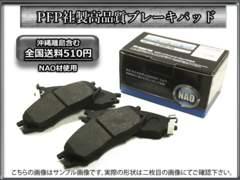 送料510円 高品質パッド ザッツ JD1 JD2 ゼスト JE1 JE2