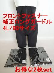 新品!2枚組4L90黒色フロントファスナー式パワーネット製ロングガードル