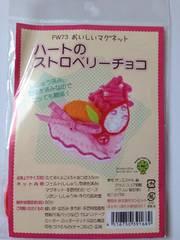 ☆手芸キット/ハートのストロベリーチョコ*マグネットキット