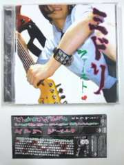 (CD)ミドリ<後藤まり子>☆ファースト帯付き即決アリ